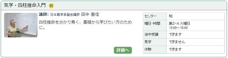 柏03_気学1201.jpg