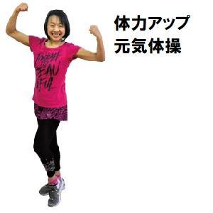 横浜17_元気体操.jpg