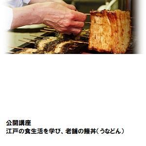 浦和12_江戸の食生活鰻.jpg