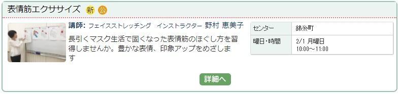 錦糸町01_表情筋0106.jpg