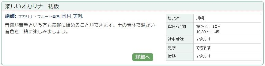 川崎3_オカリナ1023.jpg