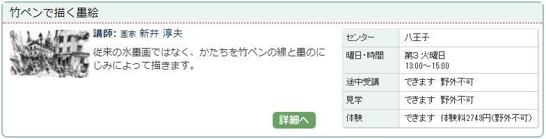 八王子03_竹ペン1203.jpg