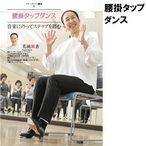 腰掛タップダンス.jpg