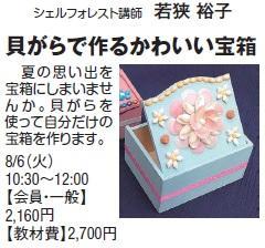 806_荻窪_貝殻.jpg