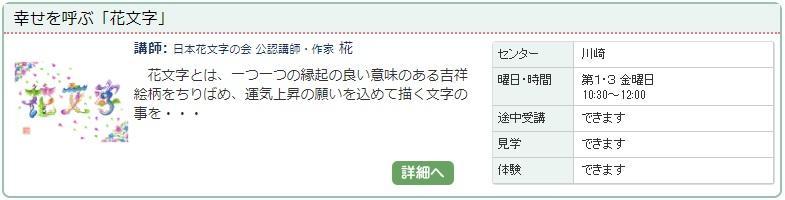 川崎5_花文字1016.jpg