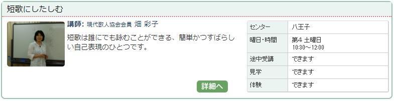 八王子01_短歌0115.jpg