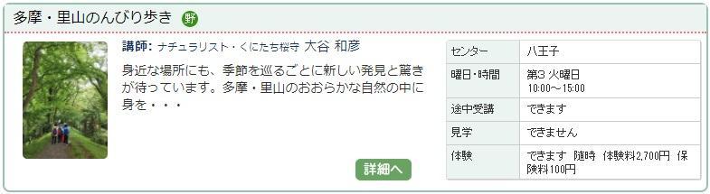 八王子1_多摩1121.jpg