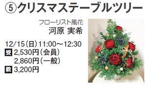 1215_横浜クリスマステーブルツリー.jpg