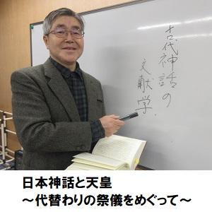 日本神話と天皇.jpg