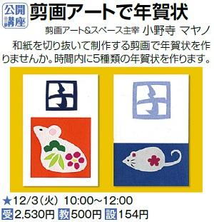 1203_金町剪み画.jpg