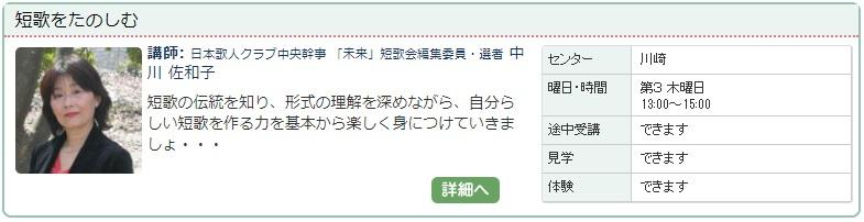 川崎1_短歌1113.jpg