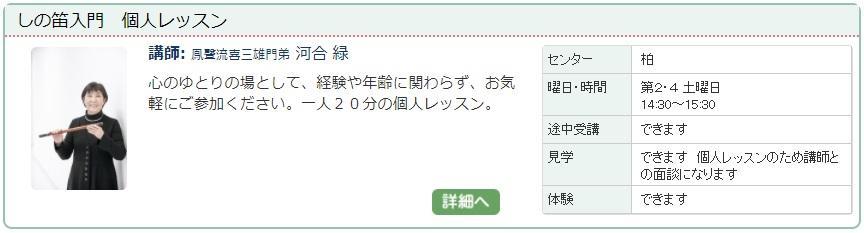 柏2_しの笛1027.jpg