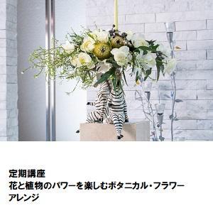 大宮09_花と植物のボタニカルフラワーアレンジ.jpg