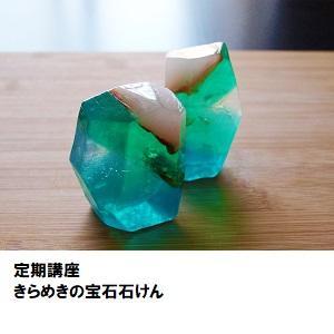 02宝石石鹸.jpg
