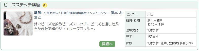 川口01_ビーズ0121.jpg