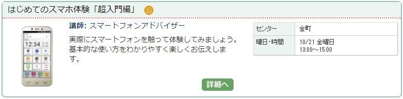 金町_スマホ1011.jpg