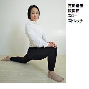 荻窪10_股関節スローストレッチ.jpg