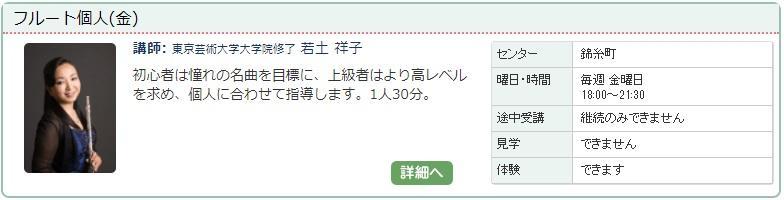 錦糸町_フルート1119.jpg