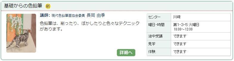 川崎03_色鉛筆0115.jpg