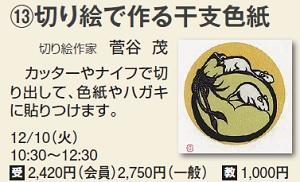 1210_横浜干支色紙.jpg