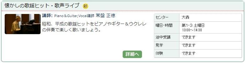 大森3_歌謡.jpg