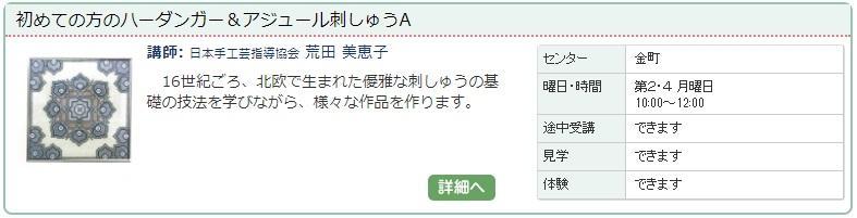 金町03_ハーダンガー1115.jpg