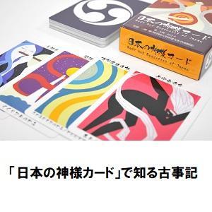 「日本の神様カード」で知る祝詞・古事記3.jpg