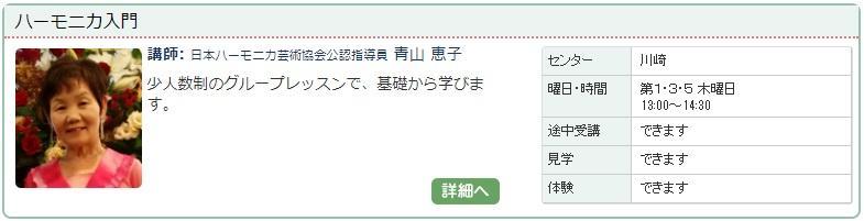 川崎05_ハーモニカ0122.jpg