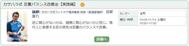 金町3_カサハラ1018.jpg