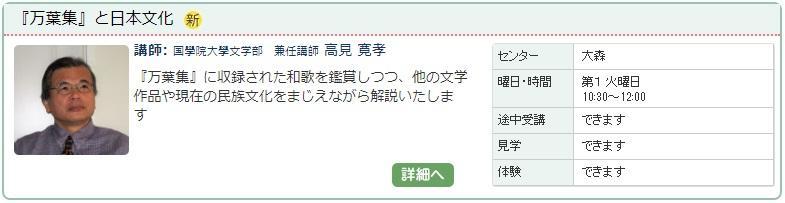 大森2_万葉集.jpg