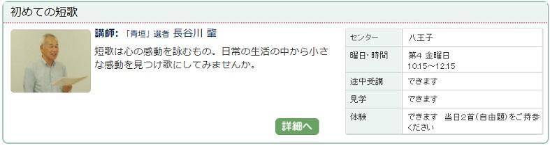 八王子02_短歌1017.jpg