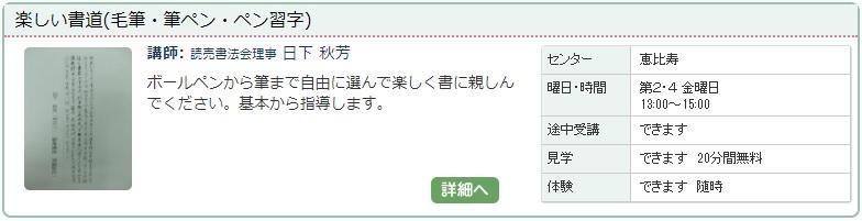 恵比寿1_書道1112.jpg