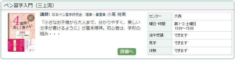 大森03_ペン習字1115.jpg