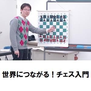横浜08_チェス入門.jpg