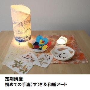 10(初めての手漉き&和紙アート)【差替】.jpg