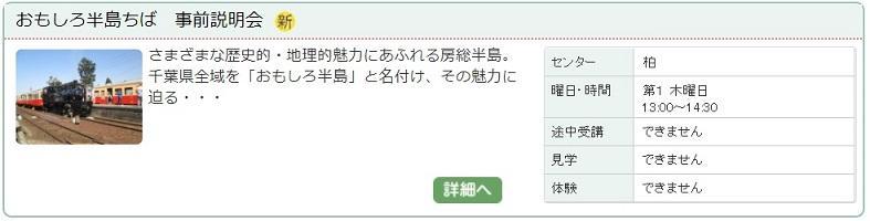 柏3_半島ちば1015.jpg