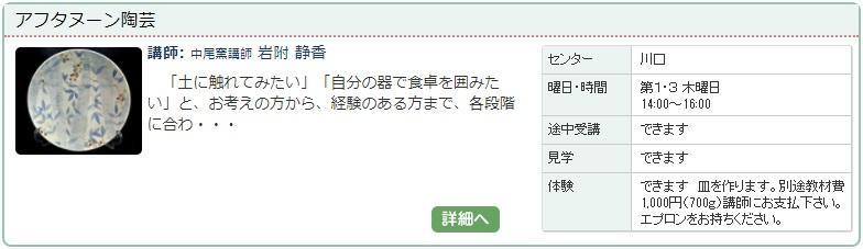 川口2_陶芸1119.jpg