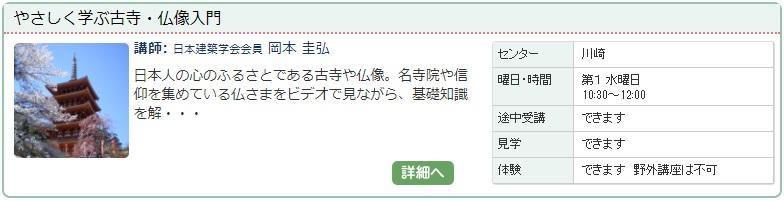 川崎2_古寺1016.jpg