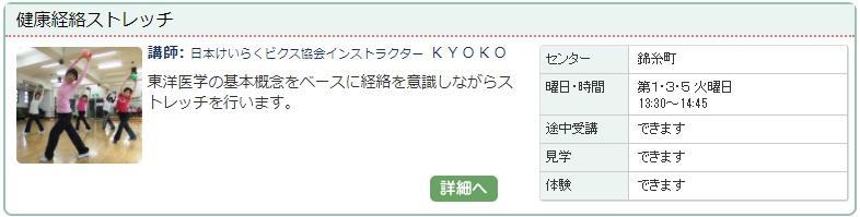錦糸町02_経絡0127.jpg