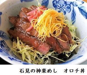 石見の神楽めし オロチ丼300-260.jpg
