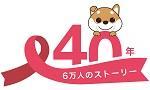 40th_Logo150-90.jpg