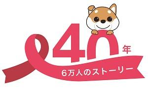 40th_Logo300-178.jpg