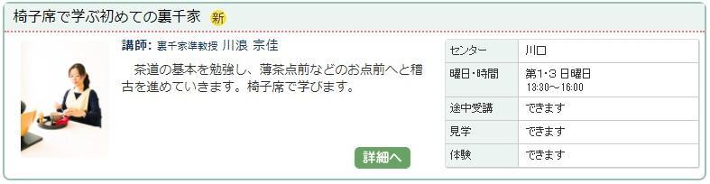 川口03_裏千家0116.jpg