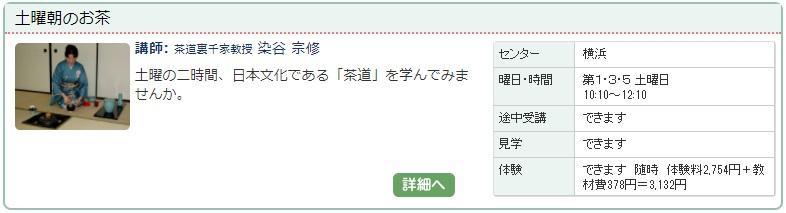 横浜1_朝のお茶1121.jpg