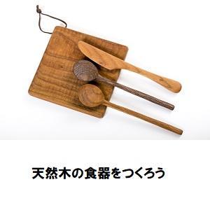 天然木の食器を作ろう.jpg