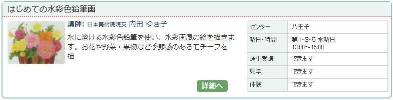 八王子01_水彩色鉛筆0123.jpg