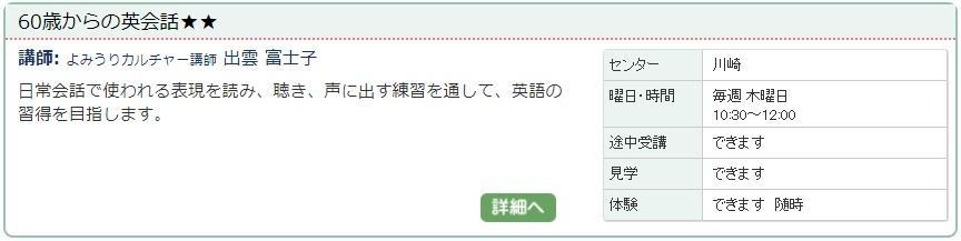 川崎5_英会話1023.jpg