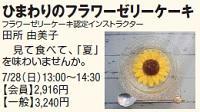 728_荻窪_ひまわり.jpg
