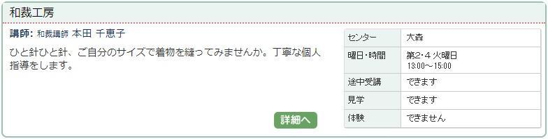 大森02_和裁0116.jpg
