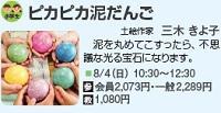 804_川口_どろだんご.jpg